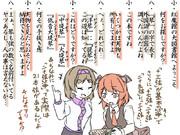 付喪神井戸端譚 [20]