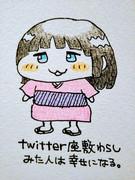 Twitter座敷わらし