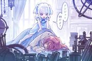 髪長アンジュと幼女リゼ