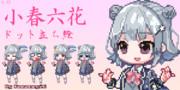小春六花ちゃんの立ち絵(ドットバージョン)