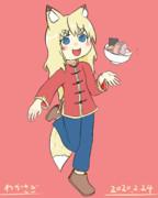 チャイナっ狐