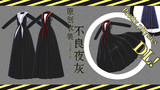 【MMD衣装】水手服原创衣装-不良夜灰