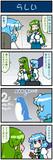 がんばれ小傘さん 3445