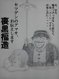 【東日本大震災】セツデンのアマサ