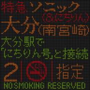 885系 ソニック(&にちりん)大分(南宮崎) LED行先表示器