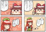 紅美鈴さんとゆっくりさんとラーメン