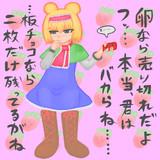 苺卵(クッキー☆)