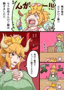 人妻クッパ姫