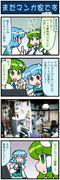 がんばれ小傘さん 3446