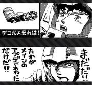 スプラトゥーン2 広場投稿ネタ ガンダム編01