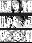 スプラトゥーン2 広場投稿ネタ 鬼滅の刃編05