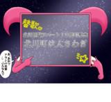 北川怪獣アパート10周年おめでとう!1Pめ