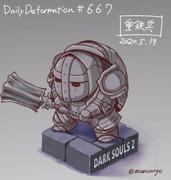 ほぼ毎日デフォルメ#667 重鉄兵