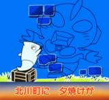 北川怪獣アパート10周年おめでとう!3Pめ