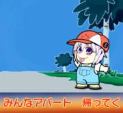 北川怪獣アパート10周年おめでとう!4Pめ