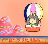 北川怪獣アパート10周年おめでとう!6Pめ