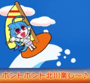 北川怪獣アパート10周年おめでとう!7Pめ