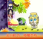 北川怪獣アパート10周年おめでとう!11Pめ