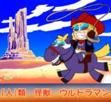 北川怪獣アパート10周年おめでとう!12Pめ