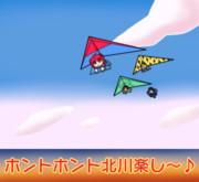 北川怪獣アパート10周年おめでとう!16Pめ