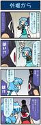 がんばれ小傘さん 3447