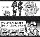 スプラトゥーン2 広場投稿ネタ 現場猫編