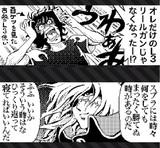 スプラトゥーン2 広場投稿ネタ 島本和彦先生編02