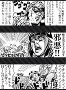 スプラトゥーン2 広場投稿ネタ ジョジョ編02