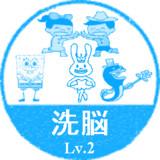 洗脳Lv.2
