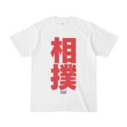 Tシャツ ホワイト 文字研究所 相撲