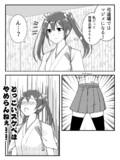 マジメな瑞鶴ちゃん