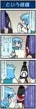 がんばれ小傘さん 3448