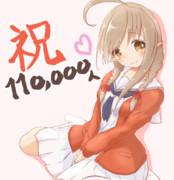 11万人記念