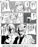 新連載 YUKARI~ドクターZUNKOの野望~