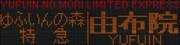 キハ72系 特急ゆふいんの森由布院行 LED行先行先表示器