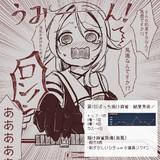 第1回ぼっち描け麻雀結果発表!