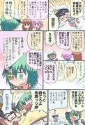 キスの日木曾ちゃん漫画
