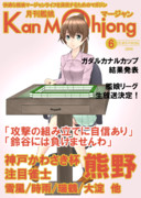 月刊艦娘マージャン 熊野ピックアップ号