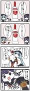 酒飲み響と電の漫画③