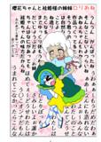 【東方】廃獄ネバーランド②【東方剛欲異聞妄想漫画】