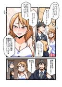 総選挙後武加蓮漫画