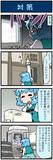 がんばれ小傘さん 3452