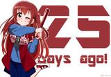 プロ野球最速開幕まで25日!