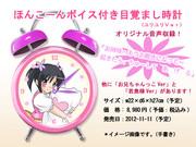 【コミュ記念】目覚まし時計こーん