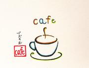 アルファベット4文字で描いたコーヒー