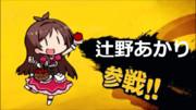 辻野あかり参戦!!