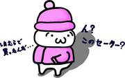 まだまだ寒いね・・・。