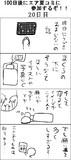 100日後にエア夏コミに参加するぞ!!【20日目】
