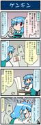 がんばれ小傘さん 3454
