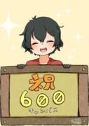 祝600かばんちゃん